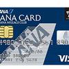 ANA一般カードのメリット・デメリット!完全ガイド2019年!