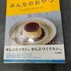 レモンケーキ 粉砂糖アイシング