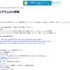 WordPressの自動投稿アプリ(VBA版)++フリーソフト