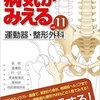 病気がみえる vol.11 運動器・整形外科の予約ができるお店