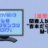 """【M-1グランプリ2017】感想①・関東人が観た""""吉本だらけ""""のM-1"""