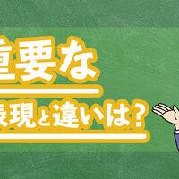 「重要な」を意味する、英単語の違い・使い分けをマスターしよう!