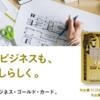 【一番お得に申し込む】アメックスビジネスゴールドカードの入手方法(2017年3月版)