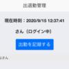 Monacaとニフクラ mobile backendを使って勤怠管理アプリを作ろう【その1:認証機能を実装する】