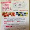 富士通×天満屋ストア 共同企画 富士通乾電池を買って天満屋商品券を当てよう1 2/29〆