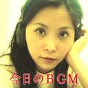 今日のBGM