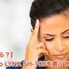 【いまさら?】 docomo LYNX SH-10Bを買ってみた!! (【Now? 】 I bought docomo LYNX SH-10B !!)