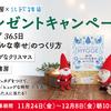 誰でも参加できるSNSプレゼント企画第2弾『ヒュッゲ 365日「シンプルな幸せ」のつくり方』。11月24日~12月8日の間にヒュッゲな画像を投稿した人の中から3名様に北欧の妖精の「NORDIKA(ノルディカ)ニッセ」の置物をプレゼント。