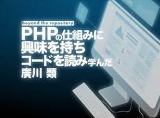 これから先もPHPで戦うために、なにを使い、なにを学ぶべきか - 廣川類に聞くPHP学習に大事なこと