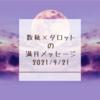 数秘×タロットの満月メッセージ 2021/9/21