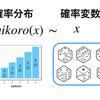 第7回:RとPythonで1から学ぶデータサイエンス数学~確率分布・確率変数と積分~