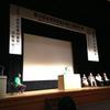 第30回共同連大会IN新潟に参加しました