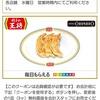 4/26  auスマートパスプレミアム会員餃子の王将クーポン