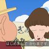 クレヨンしんちゃん 第971話 雑感 悠木碧の役、タレノガレでクッソww