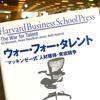 人事はもっと発信しよう!HR Meetup Tokyo vol.2 に参加しました