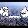 「空から日本を見てみよう+」が終わってしまった・・・