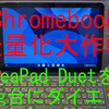【シグマリオンレイディオ】Chromebook軽量化大作戦 IdeaPad Duetを700g台にダイエット