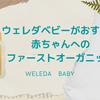 『ウェレダベビー』がおすすめ!赤ちゃんへのファーストオーガニック