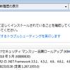 WindowsUpdate2018年5月、とても古いCPUだけ不具合(らしい)