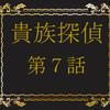 貴族探偵 7話感想~謎の秘書・鈴木の正体が明かされる、喜多見切子最期の事件!