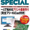 KiCad本