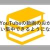 あるYouTube動画のおかげで、すごい集中できるようになった
