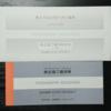 吉野家ホールディングス【9861】から株主優待が届きました。