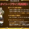 『FF14』コミュニティ放送でクロちゃんフィギュアの登場予定と吉P散歩の次回放送日が告知される