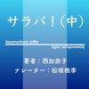 《Audible》サラバ!中 / 西加奈子 / 松坂桃李