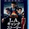 正義は勝つのか?映画「L.A.ギャングスト-リ-」