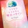 大切な友、Lily Wisteriaさんの文庫本