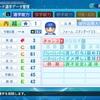 #9 リメイク 内越清吾(パワプロ2020)