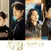 ザ・キング~永遠の君主~ (SBS 2020.4.17-6.12)