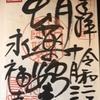 【御朱印】蛸薬師堂(永福寺)に行ってきました|京都市中京区の御朱印