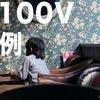 FUJIFILM X100Vの作例【2Weeks】