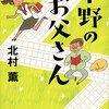 【BOOK NEWS】北村薫の新刊「中野のお父さん」、9月発売!