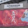 『2016年大河ドラマ特別展 真田丸』へ行って来ました