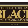 100円以下で買えるのに、最高に美味しいチョコレートアイスバー