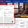 シンガポールと日本の往復は、うだうだ言わずシンガポール航空のWebサイトで買うのが一番安いらしいよ