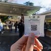 【撮影記録】春日和の新宿御苑で写真を撮ってきた|EOS 8000D