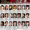 杉並リリカPresents OPERAMANIA 2 終演!