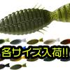 【DEPS】人気ギル型ワーム「ブルフラット」通販サイト入荷!