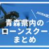 【2019年版】青森県ドローンスクールまとめ|JUIDA認定