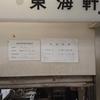 静岡駅の下り線ホームで「牛肉生姜そば」を食べた!