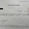 厚労省にPCR検査抑制についての資料を開示請求したら不開示請求でした