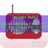 【my Tuner Radio 】サンダーボルトの影響じゃないけど、JAZZが聴きたくてiPadにラジオを入れたぞ。【my Tuner Radio】