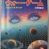 フィリップ・K・ディック「ウォー・ゲーム」(朝日ソノラマ文庫)