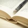 読書で完璧を目指すこと〜通読か流し読みか〜