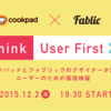 Think User First #2 - Cookpad × Fablic を開催しました!