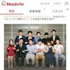 ハーバード大学×北海道×貧困解決ビジネスを応援!クラウドファンディングで支援しました